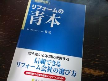 リフォームの本.JPG
